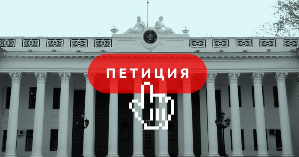 петиция борняков