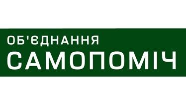 самопоміч борняков