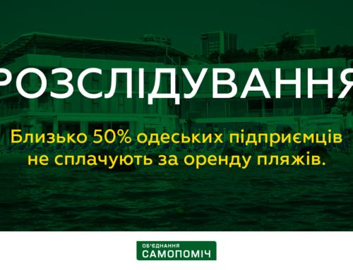 [Розслідування] Близько 50% одеських підприємців не сплачують за оренду пляжів
