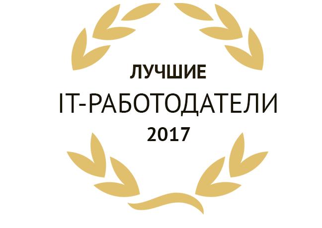 Vertamedia стала лучшим IT-работодателем Одессы по версии DOU