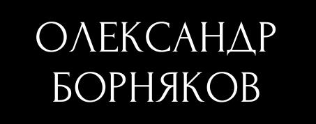 Олександр Борняков