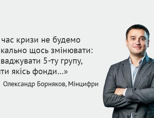 Про Diia City, що не так з податками в ІТ та чому не запустили п'яту групу ФОП – інтерв'ю Олександра Борнякова для DOU