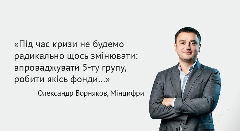 bornyakov-840